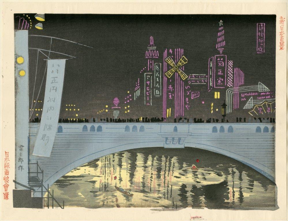 Tokuriki Tomikichirô (1902-2000), Dôtonbiri bij nacht (Oska), uit de serie Honderd gezichten van nieuw Japan, uitgegeven in 1918
